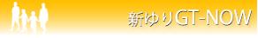 『新ゆりGT-NOW』不動産情報へ