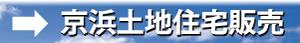 京浜土地住宅販売
